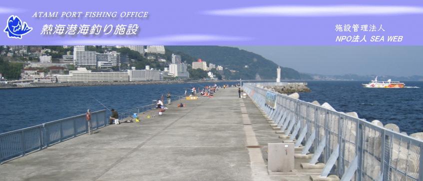 熱海港海釣り施設 公式ホームペ...