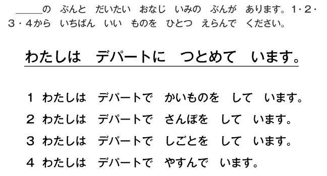 篠研の「圧巻!日本語教育能力検定試験直前対策セ …