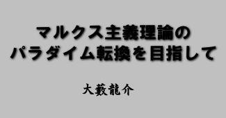 大藪龍介ホームページ_マルクス...