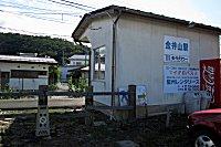 屋代線の旅 金井山駅