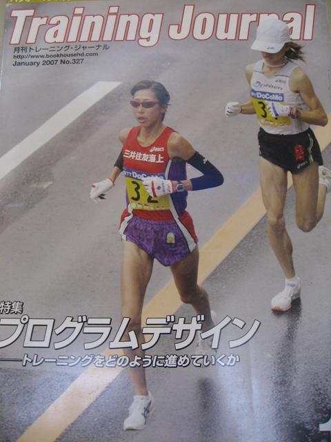 Training Journal 2007.01