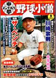 中学野球小僧 2009.09