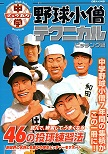 中学野球小僧テクニカル 2011.07