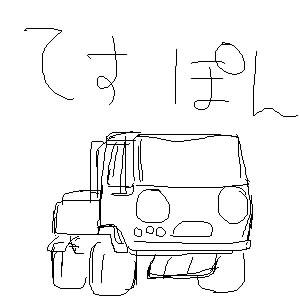 IMG_000001.jpg ( 18 KB ) by しぃペインタープロ版